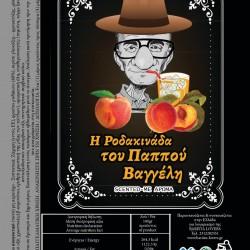 Grandpa Vangelis Homemade Peach Soft Drink 1Kg