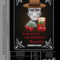 Grandpa Vangelis Homemade Sour Cherry Soft Drink 1Kg
