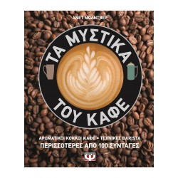 COFFEE OBSESSION - ANNETTE MOLDVAER