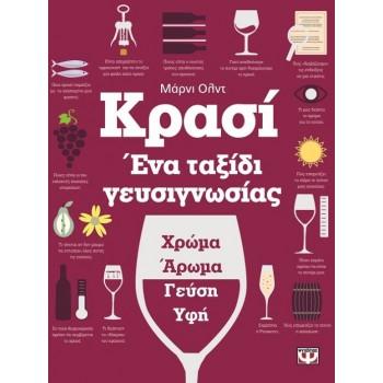 Κρασί: Ένα ταξίδι Γευσιγνωσίας - Όλντ Μάρνι