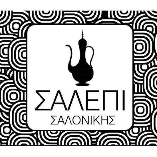 Salepi Salonikis Classic 0.5Kg