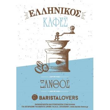 Παραδοσιακός Ελληνικός Καφές Θράκης Ξανθός