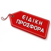 Προϊόντα Σύντομης Ημ.Λήξης (1)