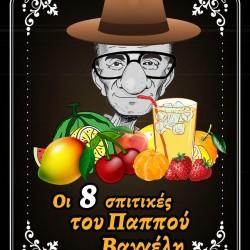 Grandpa Vangelis Homemade Mango Soft Drink 1Kg